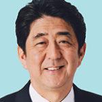 安倍晋三(山口4区・自民党)内閣総理大臣・世襲議員