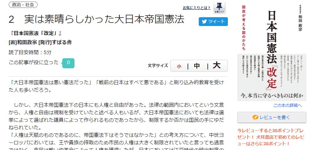 和田政宗著「日本国憲法「改定」―国民が考える国のかたち」