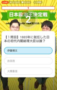 「グノシーQスペシャルウィーク・日本政治王決定戦」collaboration with 「#自民党2019」プロジェクトの様子