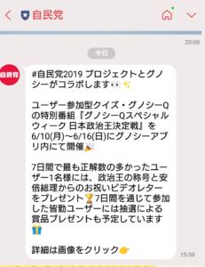 自民党から送られてきたラインメッセージ「グノシーQスペシャルウィーク・日本政治王決定戦」collaboration with 「#自民党2019」プロジェクト