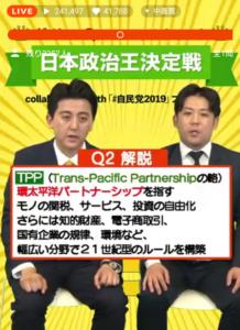 グノシーQスペシャルウィーク日本政治王決定戦collaboration with 「自民党2019」プロジェクト番組内でのクイズ出題の様子(番組より)