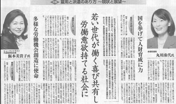丸川珠代氏(当時・厚生労働政務官)と人材派遣会社社長との対談記事