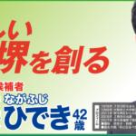 永藤英機HP