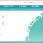 ㈱琉球セメントのHP