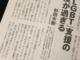 杉田水脈議員の論考(「新潮45」2018年8月号の表紙)