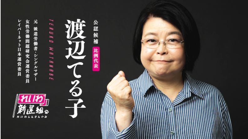 渡辺照子参議院議員候補(比例代表・れいわ新選組)れいわ新選組のHPより
