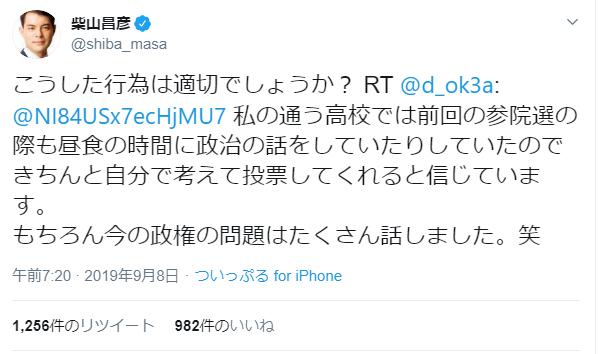高校生の政治活動を不適切だとリツイートした柴山文科大臣のツイート
