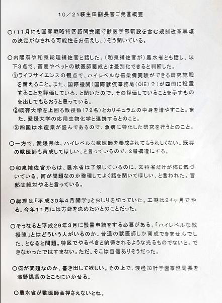 萩生田光一氏が文科省に圧力をかけたとされる内容が記された公表された文書