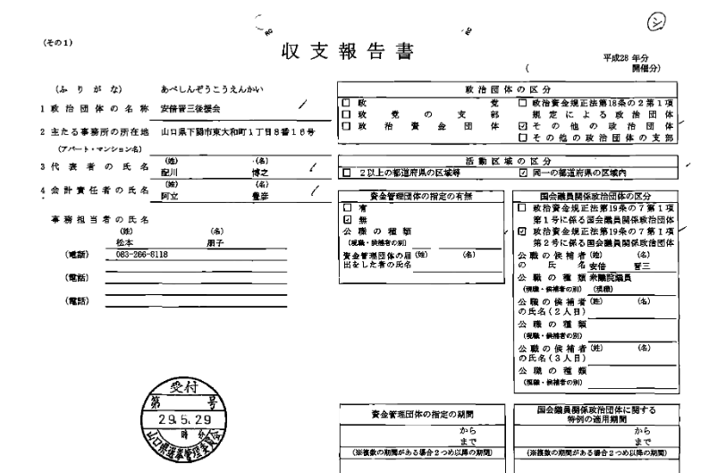 安倍晋三後援会2016年分の政治資金収支報告書表紙