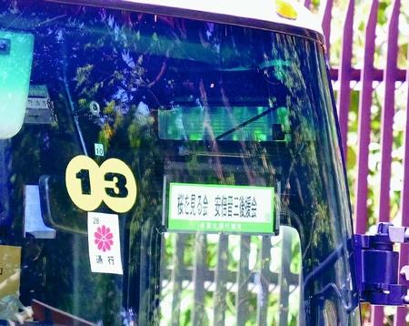 新宿五苑に入る安倍晋三後援会のバス(赤旗より)