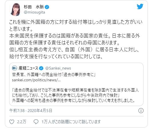 保守系議員の代表であある杉田水脈議員(比例・中国ブロック選出)が行った「外国人への給付見直し」を訴えたツイート