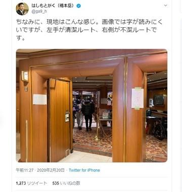 橋本岳厚労副大臣(当時)がツイートした写真。どうみてもドアの向こうは一つにつながってる