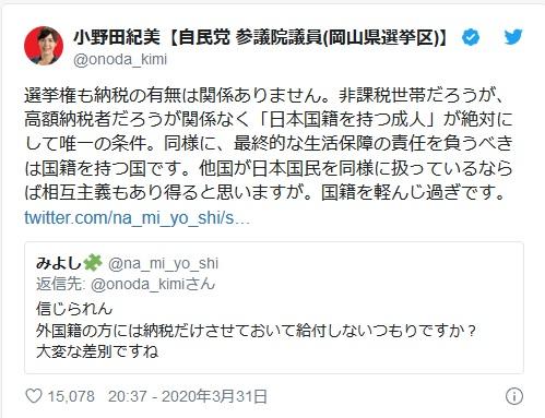 小野田紀美議員がコロナの感染拡大中にツイートした外国人排斥の差別ツイート