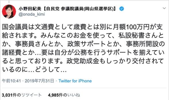 小野田紀美議員が障がいを持った議員に対して行ったツイート