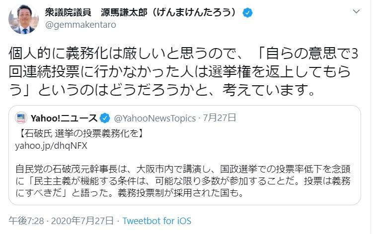 源馬謙太郎が自らの意思で3回連続投票に行かなかった人は選挙権を返上してもらう」というのはどうだろうかとツイート