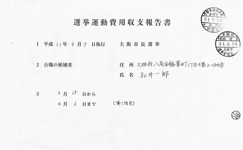 大阪市長選挙での松井一郎氏の選挙運動収支報告書の表紙